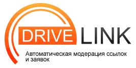 Drive Link